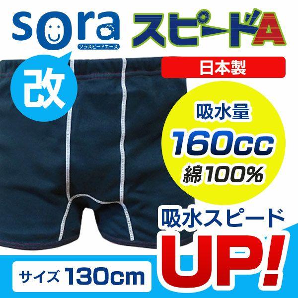 【改・sora(ソラ)スピードA】おねしょボクサーパンツ【140cm】【吸水量160cc】