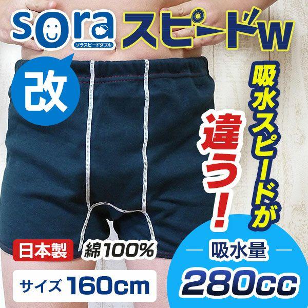 【改・sora(ソラ)スピードW】おねしょボクサーパンツ【160cm】【吸水量880cc】