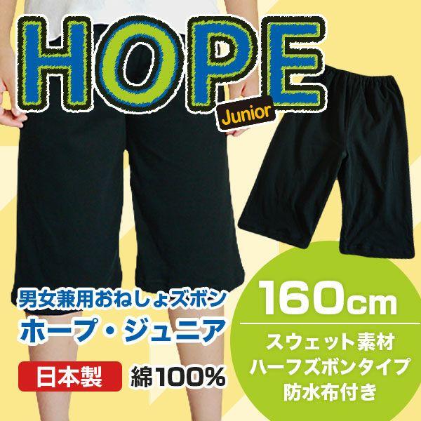 男の子・女の子兼用/子供おねしょハーフズボン【HOPE Kids】【防水布付き】【160cm】