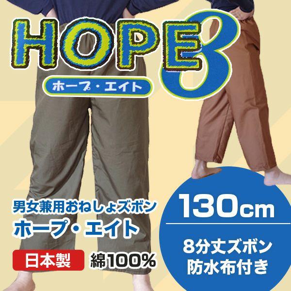 男の子・女の子兼用/子供おねしょズボン【HOPE 8(エイト)】【130cm】