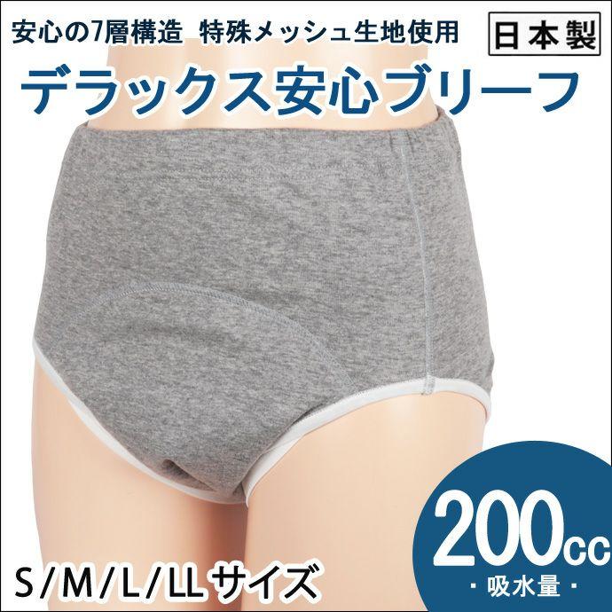 【ニシキDX(デラックス)】安心ブリーフ【パッド部200cc】【S/M/L/LL】