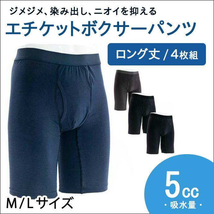 【ロング丈・4枚組】エチケットボクサーパンツ【5cc】【M/L】尿漏れパンツ失禁男性用