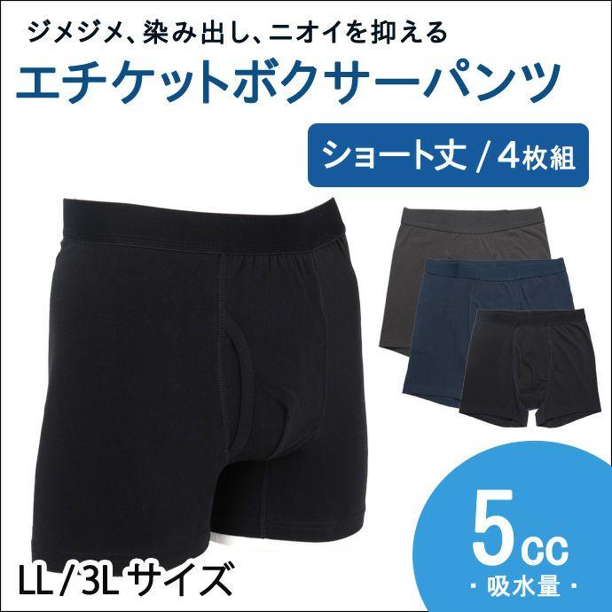 【ロング丈・4枚組】エチケットボクサーパンツ【20cc】【LL】