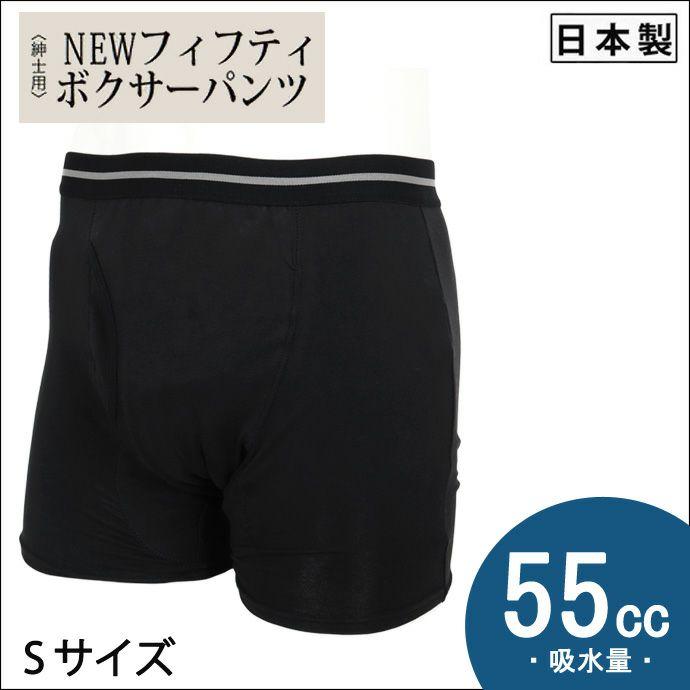 【NEWフィフティ】ボクサーパンツ【55cc】【S】帝人ベルオアシス使用/ブラックのみ/日本製/尿漏れパンツ失禁男性用