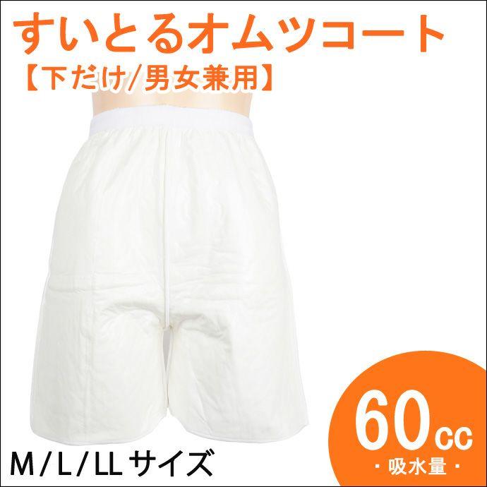 【半パン型】【男女兼用】すいとるオムツコート【100cc】【M/L/LL】