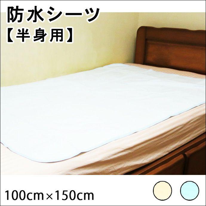 【半身タイプ】防水シーツ【100cm×150cm】サックス・クリーム/綿100%(表面)