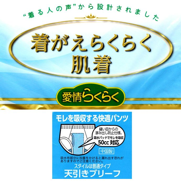 【グンゼ】【HW6131N】天引きブリーフ【50cc】【M/L】