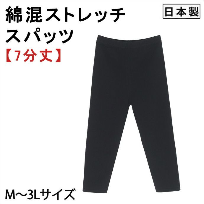 綿混ストレッチ・スパッツ【7分丈】【M~3L】