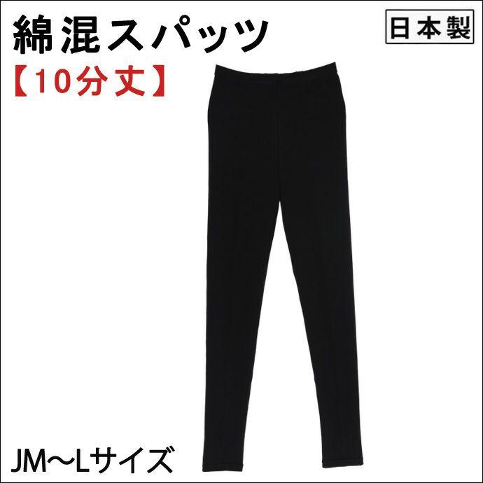 綿混スパッツ【10分丈】【JM~L】