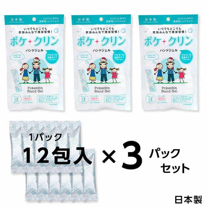 【携帯ハンドジェル】ポケクリン【スティック12包入り/3セット】日本製