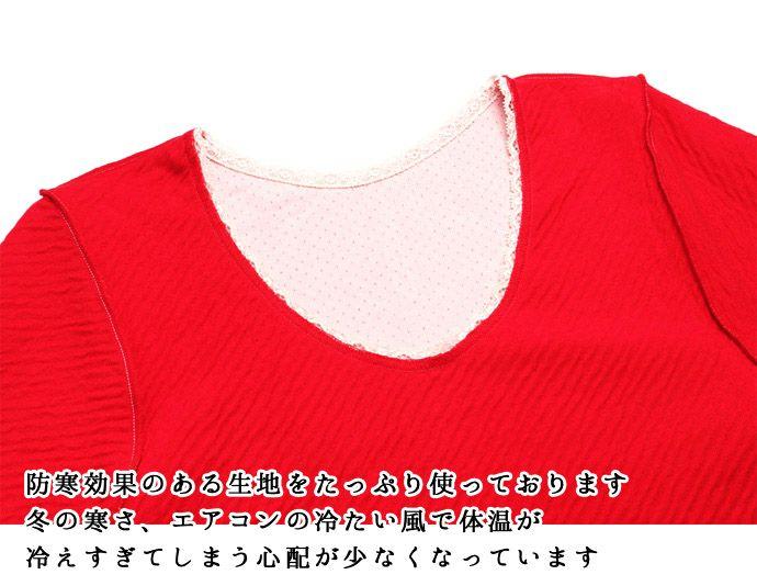 【Nojima(ノジマ)】【裏赤】女性肌着【3分袖】【M/L】冷え取り/防寒/ベージュ・ピンク/綿100%/日本製
