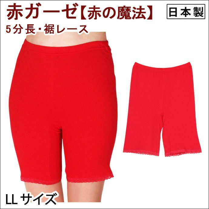 【Nojima(ノジマ)】【ガーゼ赤】女性肌着【5分長(裾レース)】【ももひき】【LL】赤のみ/綿100%/日本製