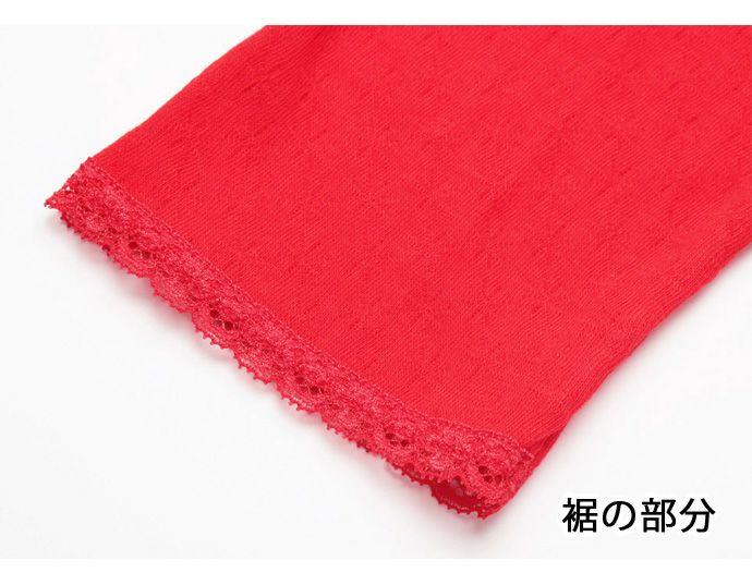 【Nojima(ノジマ)】【赤ガーゼ】女性肌着【7分長(裾レース)】【ももひき】【M/L】赤のみ/綿100%/日本製