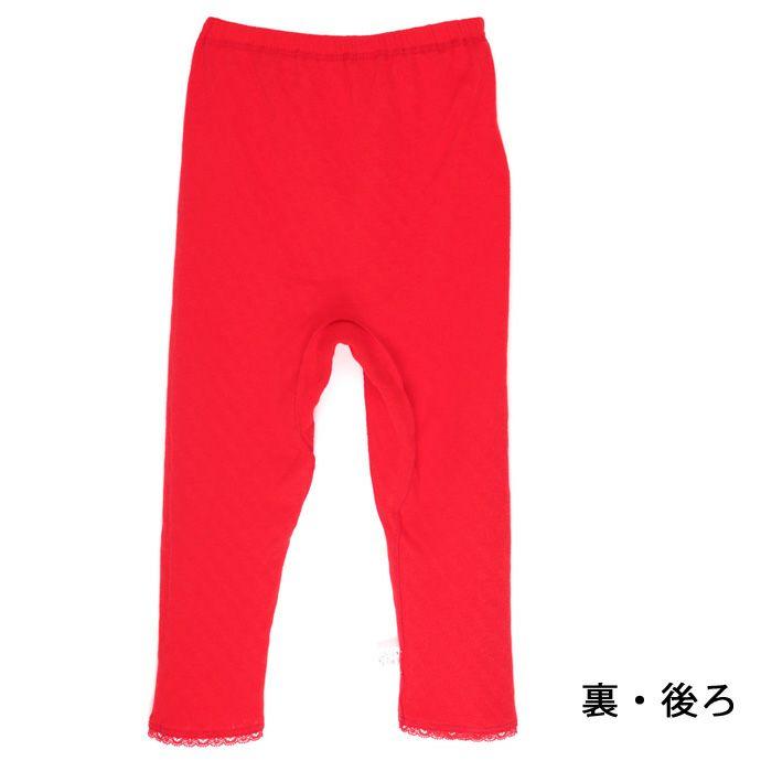 【Nojima(ノジマ)】【赤ガーゼ】女性肌着【7分長(裾レース)】【ももひき】【LL】赤のみ/綿100%/日本製