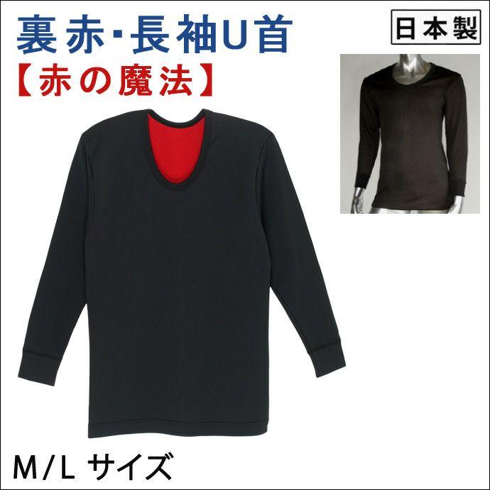 【Nojima(ノジマ)】【裏赤】紳士肌着【長袖U首】【M/L】冷え取り/防寒/チャコールのみ/綿100%/日本製