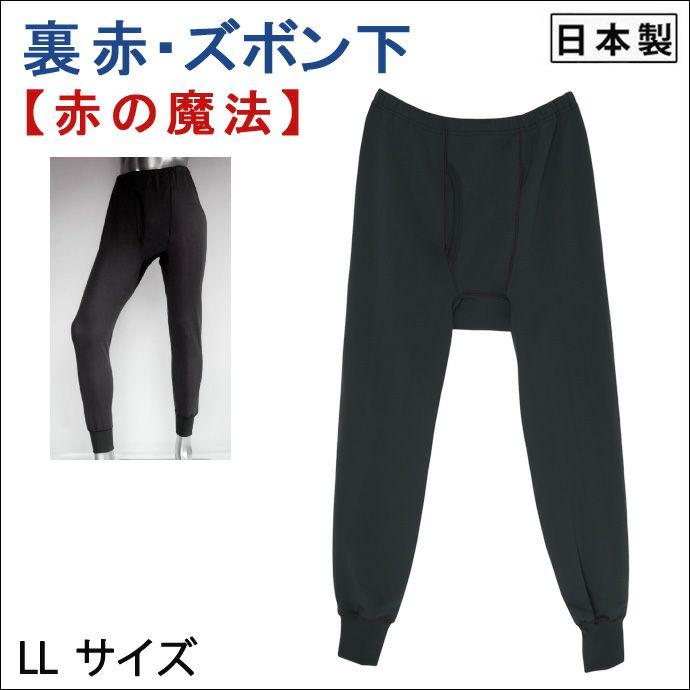 【Nojima(ノジマ)】【裏赤】紳士肌着【ズボン下】【ももひき】【LL】冷え取り/防寒/チャコールのみ/綿100%/日本製