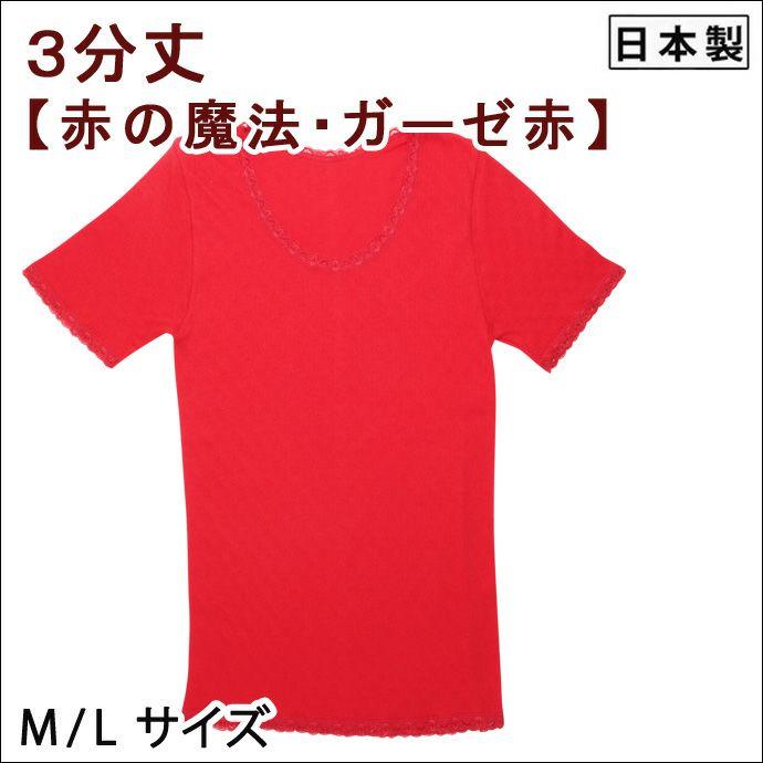【Nojima(ノジマ)】【ガーゼ赤】女性肌着【3分袖】【M/L】赤のみ/綿100%/日本製