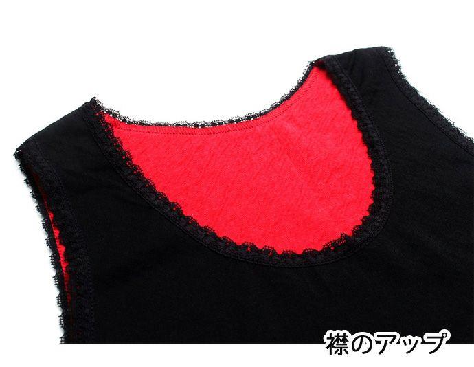 【Nojima(ノジマ)】【黒/裏赤】女性肌着【ノースリーブ】【M/L】冷え取り/防寒/綿100%/日本製