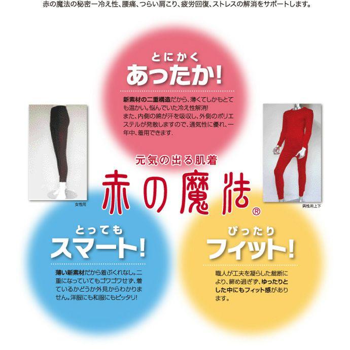 【Nojima(ノジマ)】紳士肌着【フライス赤】【長袖U首】【LL】赤のみ/綿100%/日本製