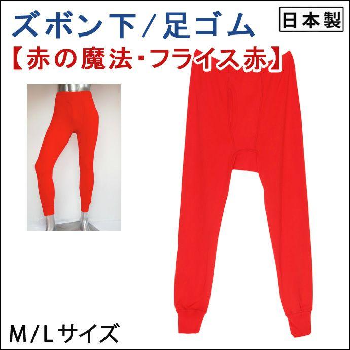 【Nojima(ノジマ)】紳士【フライス赤】【ズボン下/足ゴム】【ももひき】【M/L】赤のみ/綿100%/日本製