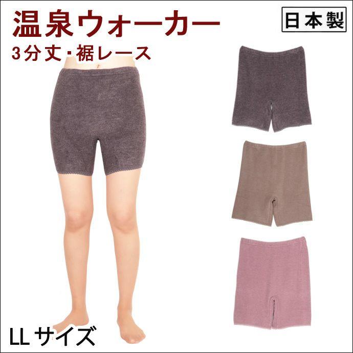 【2182】温泉ウォーカー【3分丈】【ももひき】【LL】冷え取り/防寒/あったか保温/日本製