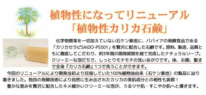 カリカ石鹸(せっけん)